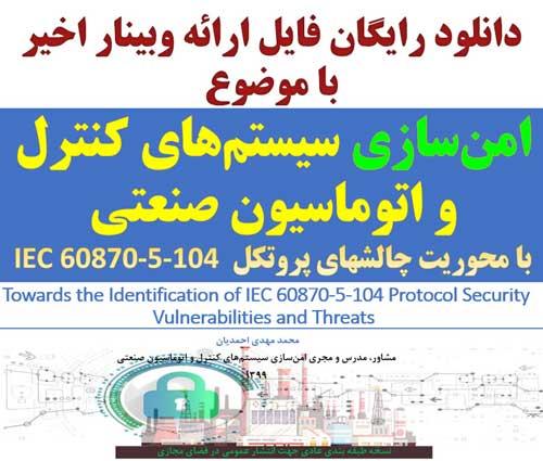 امنیت شبکه کنترل صنعتی